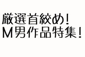 厳選首絞めM男作品特集